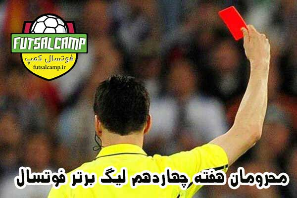 محرومان هفته چهاردهم لیگ برتر فوتسال