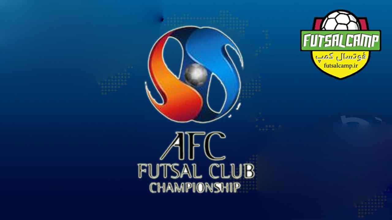 جام باشگاه های فوتسال آسیا2020 در کدام شهر؟