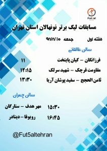 برنامه هفته اول لیگ برت فوتسال نونهالان استان تهران