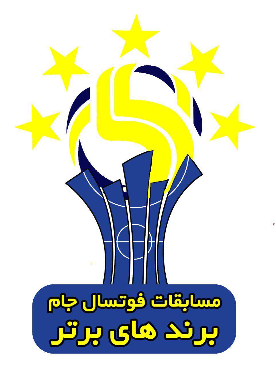 لوگو مسابقات فوتسال برندهای برتر کشور