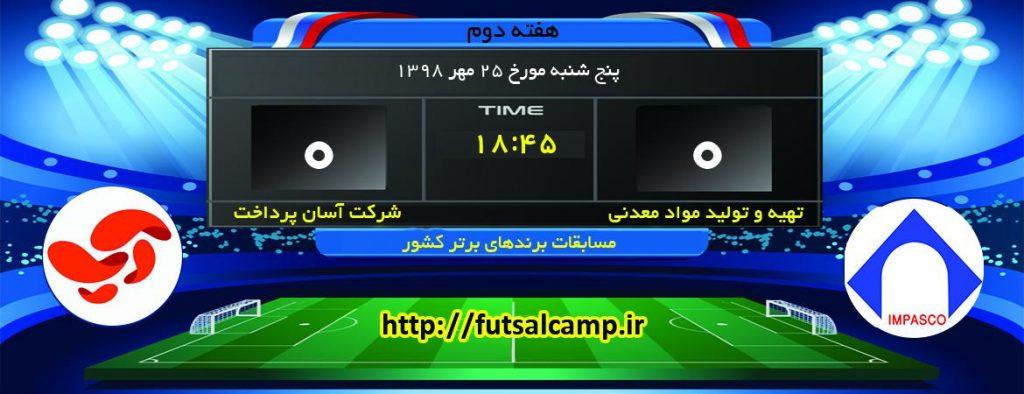 هفته دوم برندهای برتر تیم آسان پرداخت در دومین بازی خود به مصاف تیم شرکت تهیه و تولید مواد معدنی ایران خواهد رفت
