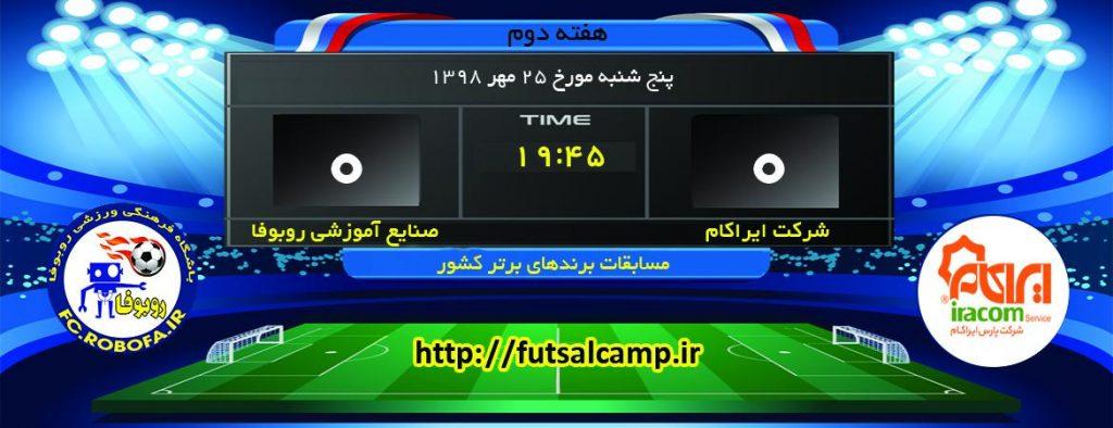 بازی تیم فوتسال روبوفا در هفته دوم رقابتهای برند های برتر کشور