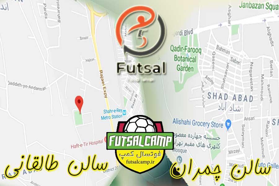 محل برگزاری مسابقات فوتسال نونهالان تهران کجاست؟