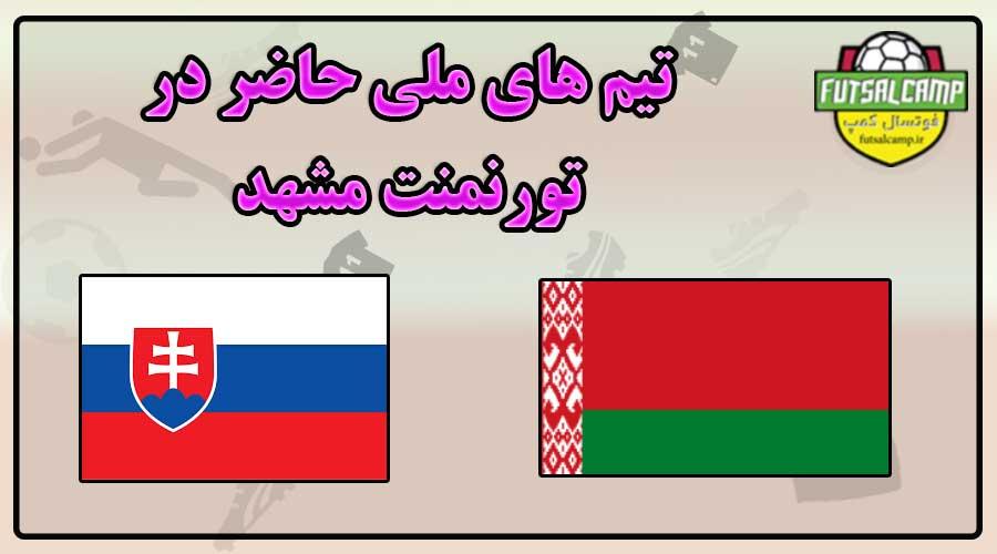 تیم های فوتسال بلاروس و اسلوواکی