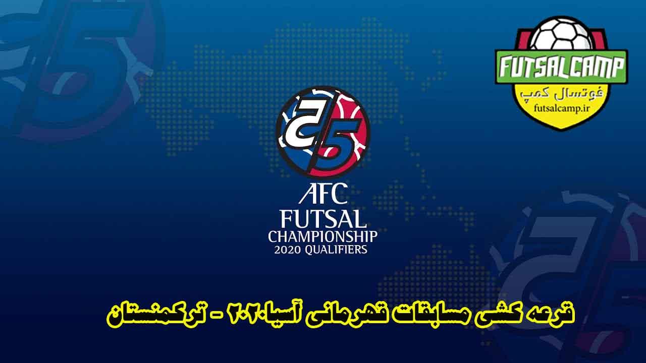 اواسط آذر گروه بندی قهرمانی آسیا مشخص می شود