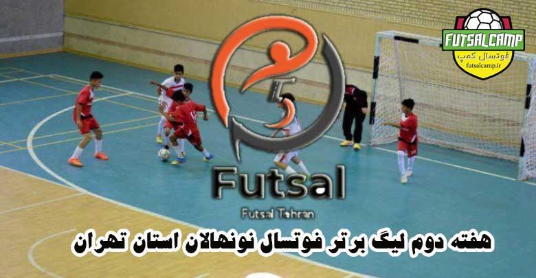 هفته دوم لیگ فوتسال نونهالان تهران