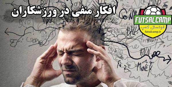 دور کردن افکار منفی از ذهن ورزشکاران!