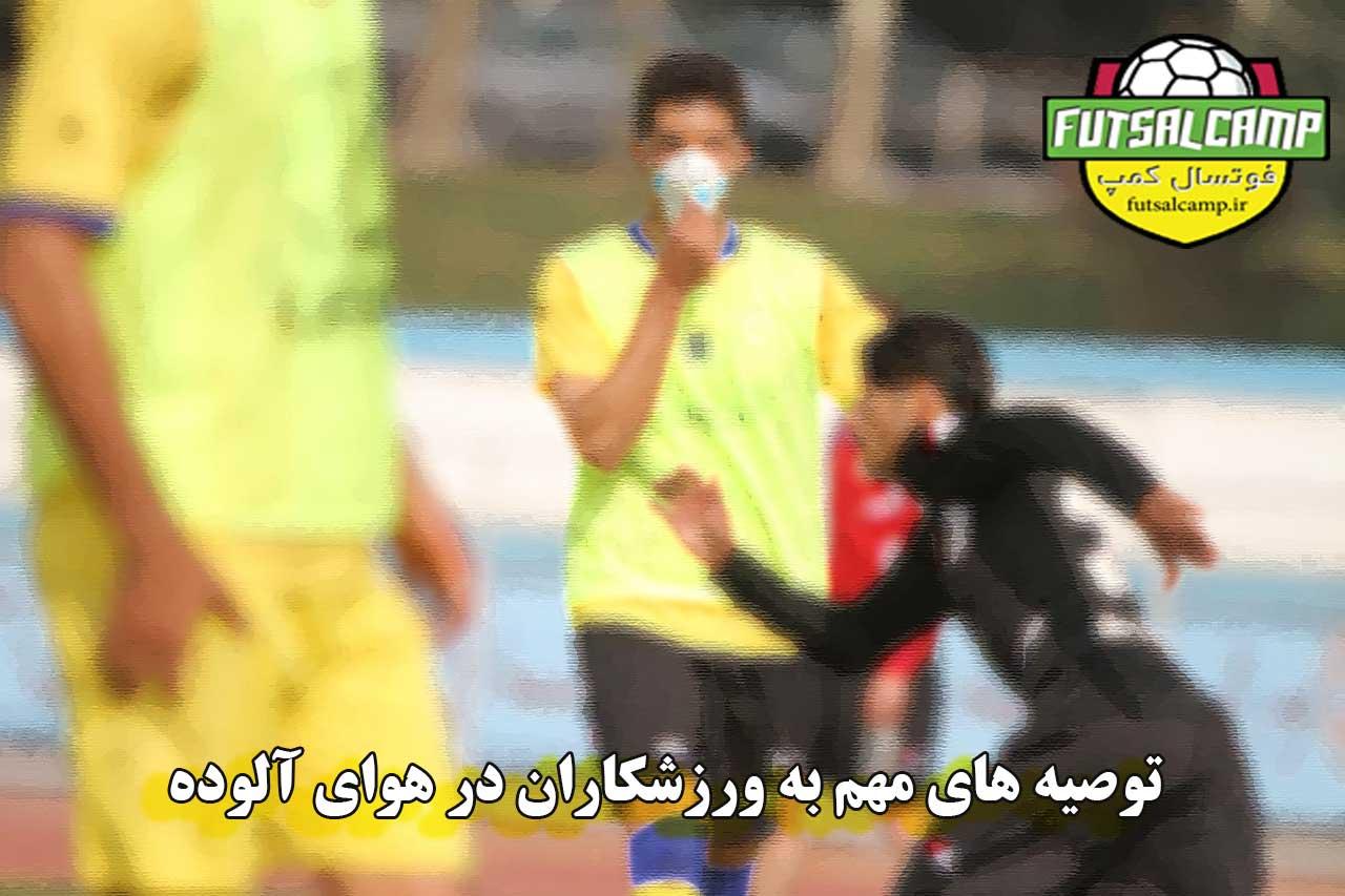 توصیه های مهم به ورزشکاران در هوای آلوده!