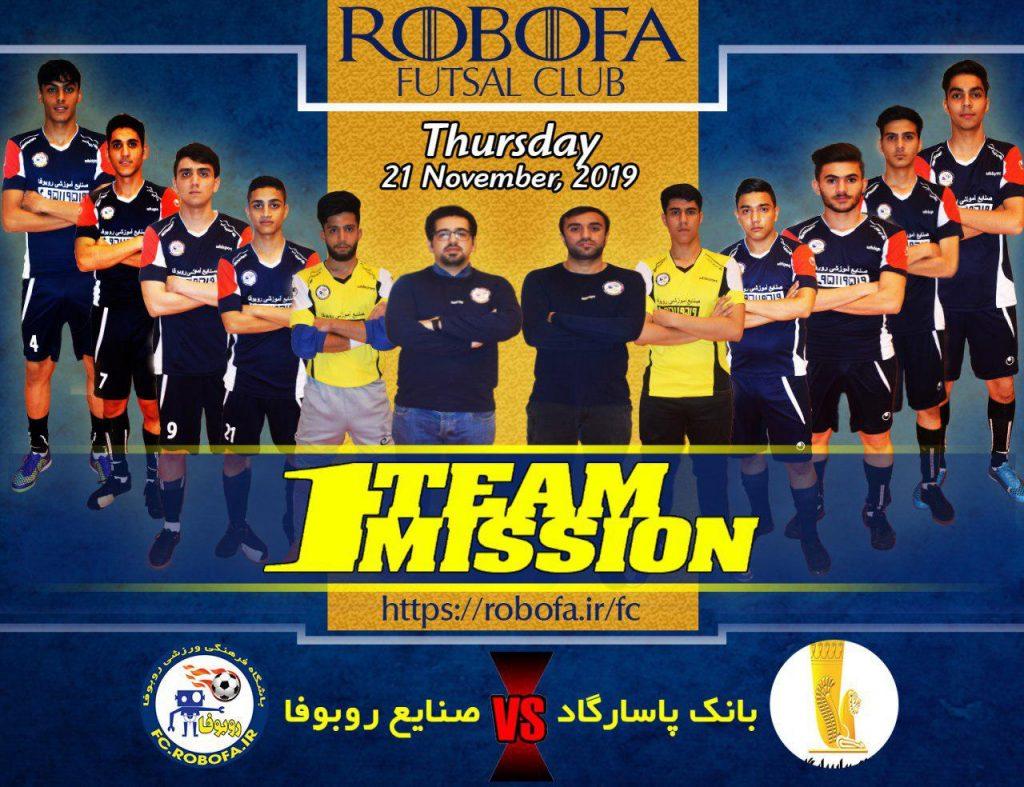 پوستر پیش بازی تیم فوتسال روبوفا و بانک پاسارگاد در مرحله یک چهارم نهایی مسابقات فوتسال برندهای برتر کشور