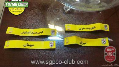 قرعه کشی فینال لیگ برتر فوتسال امید