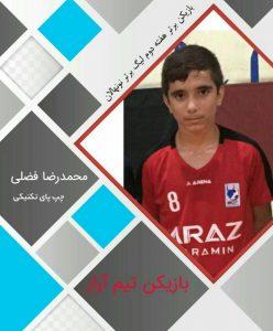 محمدرضا فضلی باز یکن تیم فوتسال نونهالان آراز ورامین