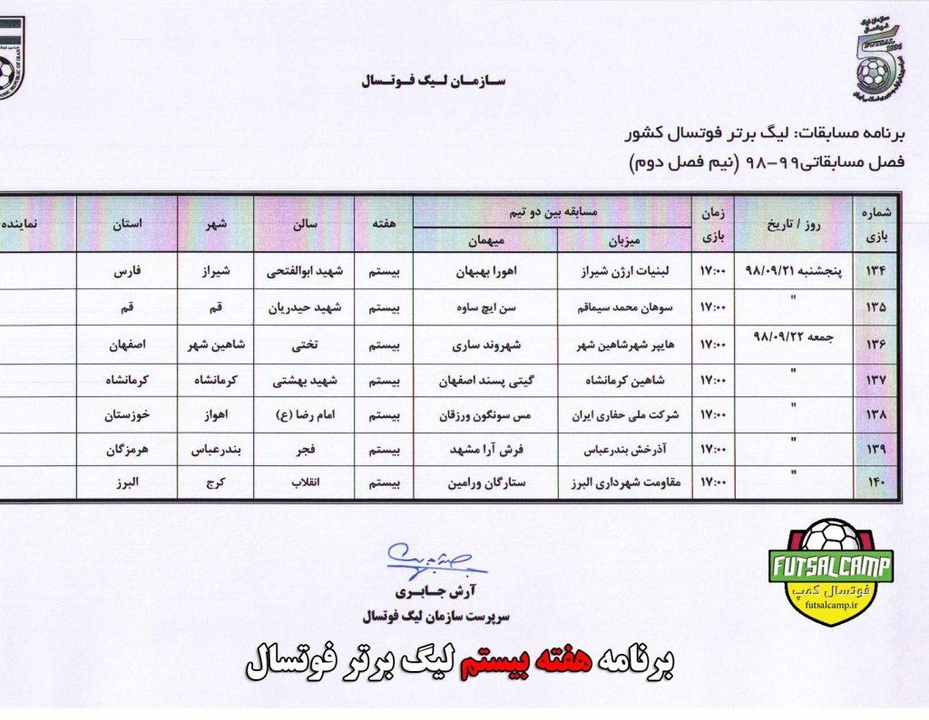برنامه هفته بیستم لیگ برتر فوتسال