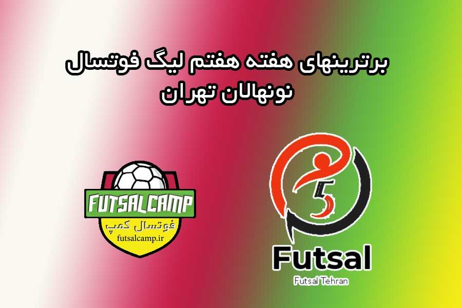 برترین های هفته هفتم لیگ فوتسال نونهالان تهران