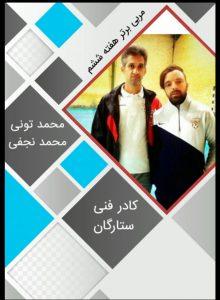ه-ششم ل-ف-نونهالان تهران