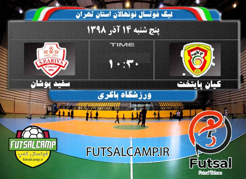 ه6 ل-ف-نونهالان-تهران بازی کیان پایتخت و سفیدپوشان