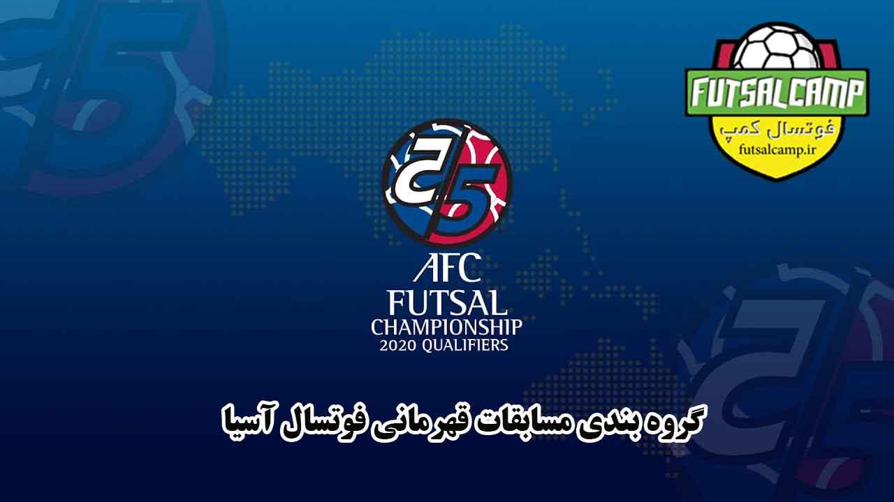 گروه بندی مسابقات فوتسال قهرمانی آسیا