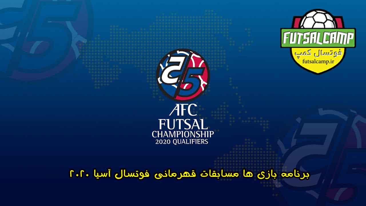برنامه بازی های قهرمانی فوتسال آسیا 2020