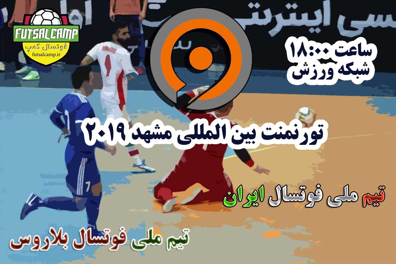 پخش زنده فوتسال از شبکه روزش