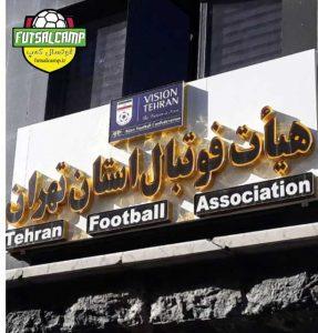 هئیت فوتبال استان تهران