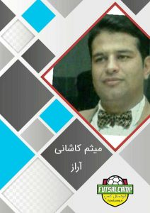 میثم کاشانی