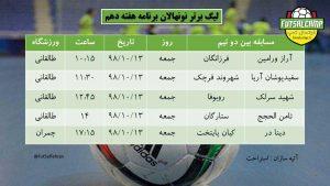 برنامه بازی ها هفته دهم لیگ فوتسال نونهالان تهران
