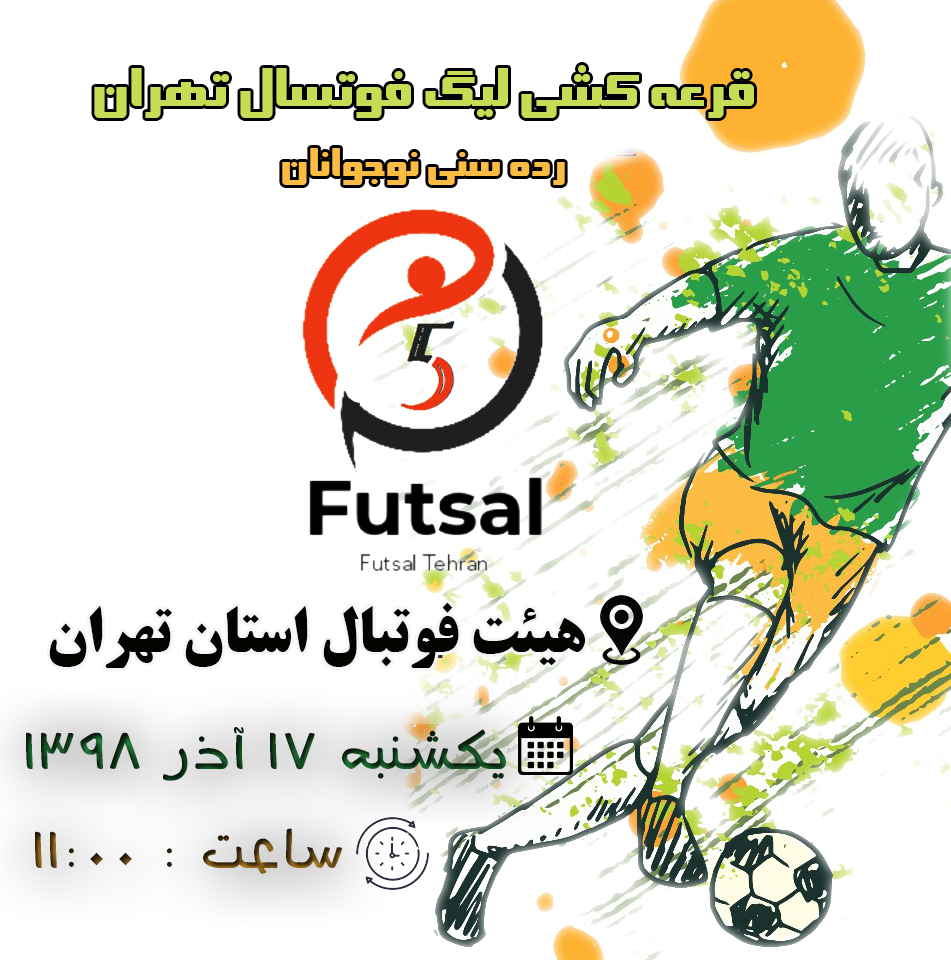 قرعه کشی لیگ فوتسال نوجوانان تهران