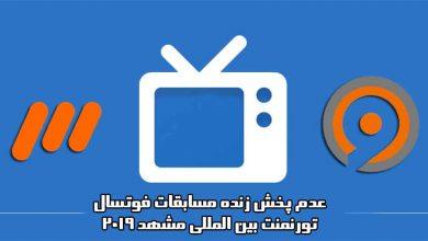عدم پخش زنده مسابقات تورنمنت مشهد 2019