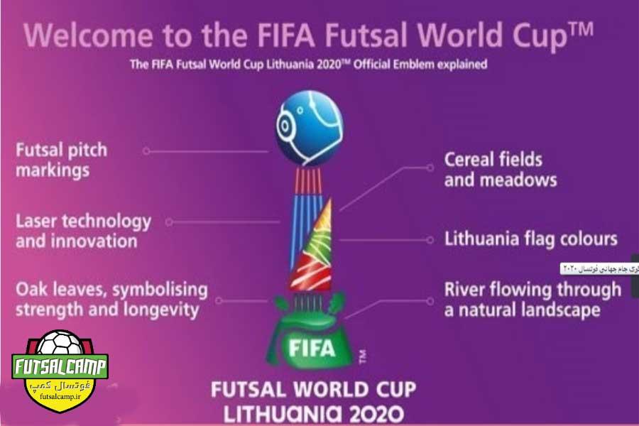 جام جهانی فوتسال 2020