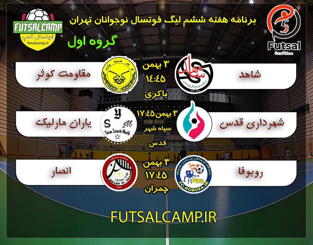 برنامه بازی های گروه اول در هفته ششم لیگ فوتسال نوجوانان تهران