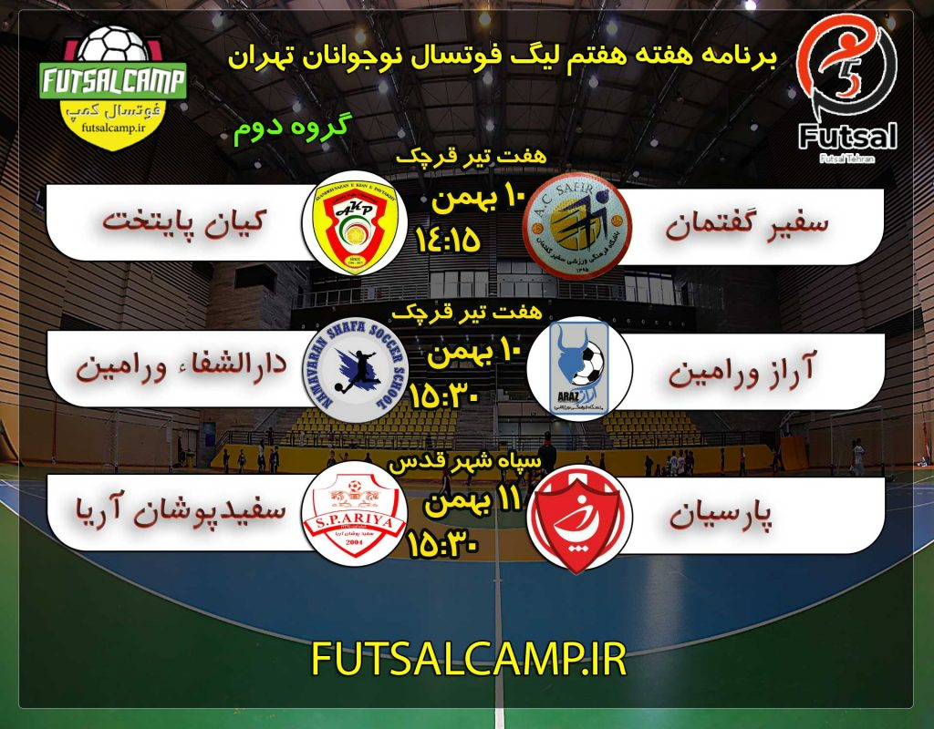 برنامه بازی هفته هفته گروه دوم لیگ فوتسال نوجوانان تهران