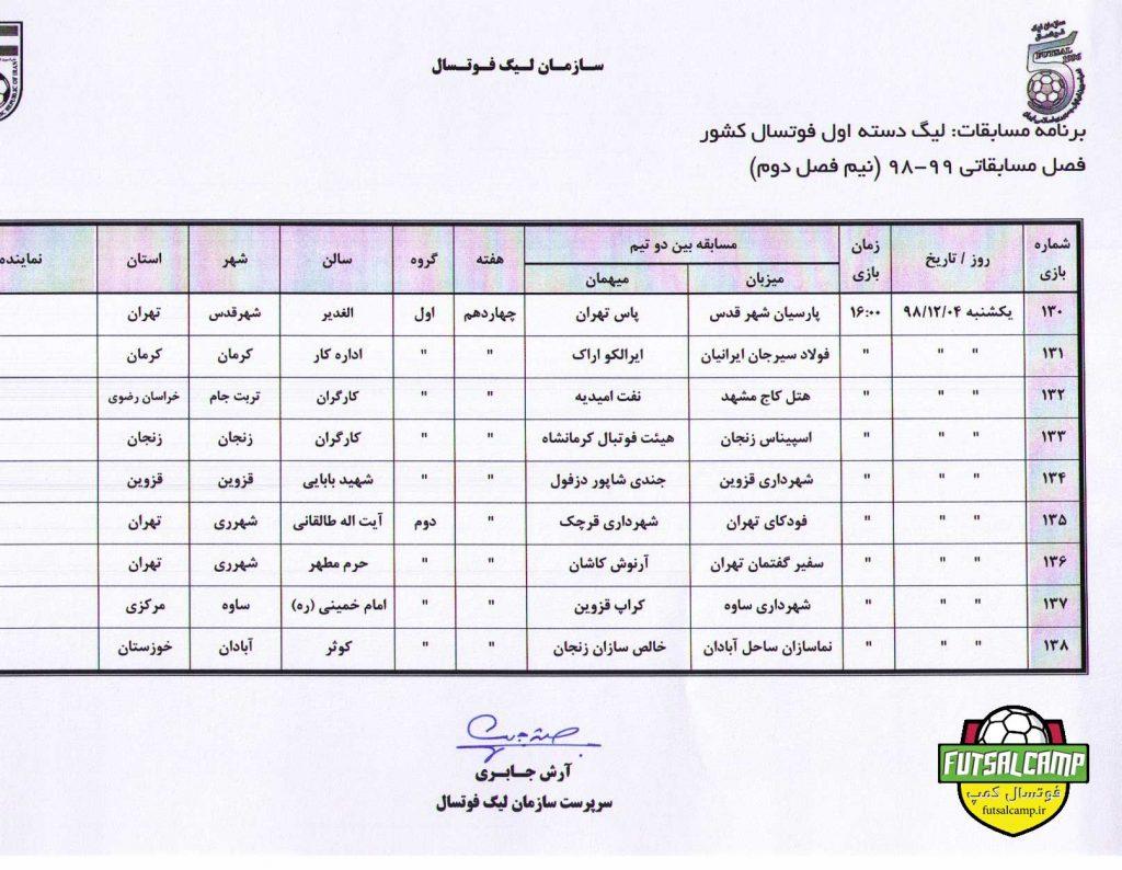 برنامه هفته چهاردهم ( معوفقه ) لیگ دسته اول فوتسال