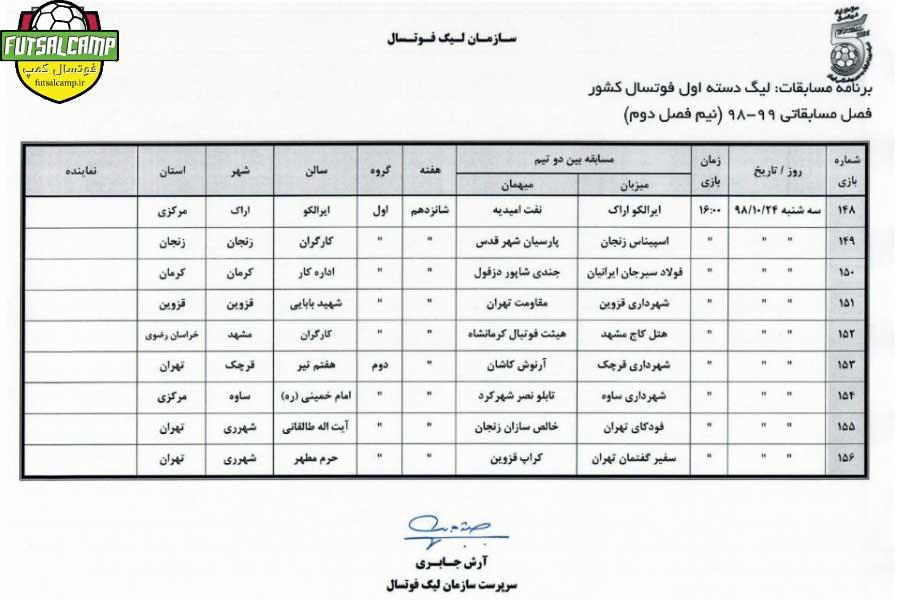 برنامه هفته شانزدهم لیگ دسته اول فوتسال