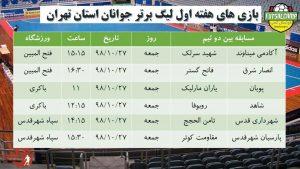 برنامه بازی های لیگ فوتسال جوانان تهران