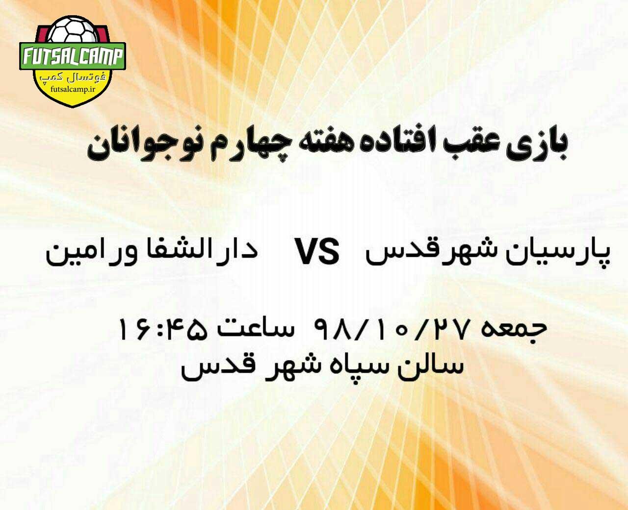 بازی معوقه هفته چهارم لیگ فوتسال نوجوانان تهران