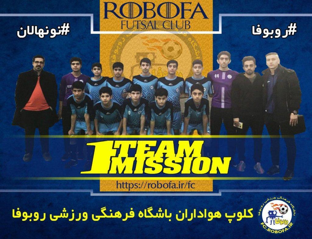 پوستر قهرمانی تیم فوتسال نونهالان روبوفا در محله اول لیگ فوتسال نونهالان تهران