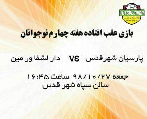 زمان بازی عقب افتاده هفته چهارم لیگ فوتسال نوجوانان تهران