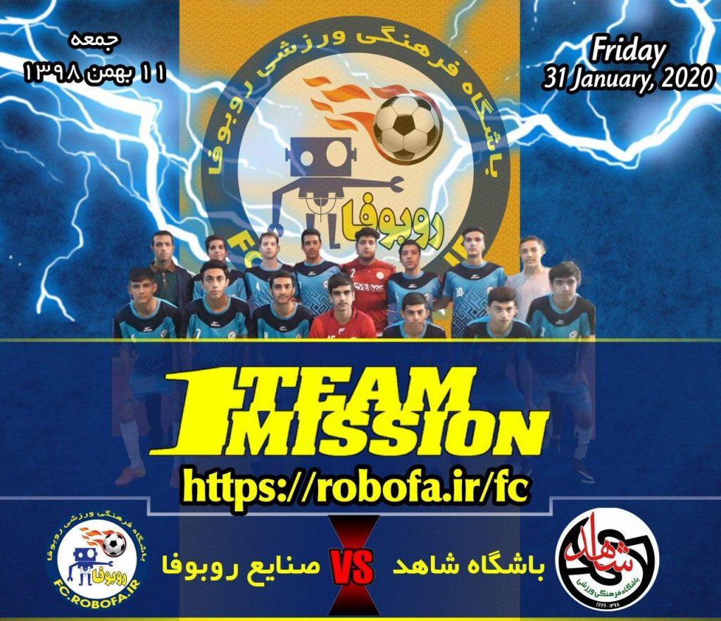 پوستر تیم فوتسال نوجوانان تهران برای نبرد هفته هفتم برابر شاهد