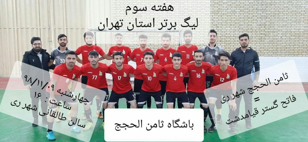 پوستر بازی رقابت های هفته سوم لیگ فوتسال جوانان تهران