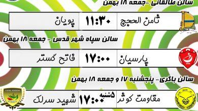 برنامه هفته چهارم لیگ فوتسال جوانان تهران