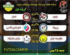برنامه گروه اول لیگ فوتسال نوجوانان تهران در هفته نهم