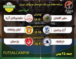 برنامه گروه دوم لیگ فوتسال نوجوانان تهران در هفته نهم