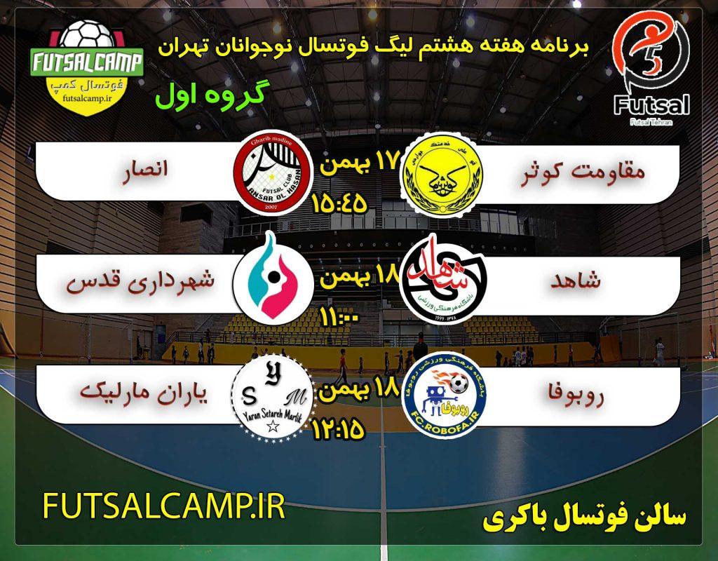 برنامه هفته هشتم گروه اول لیگ فوتسال نوجوانان تهران