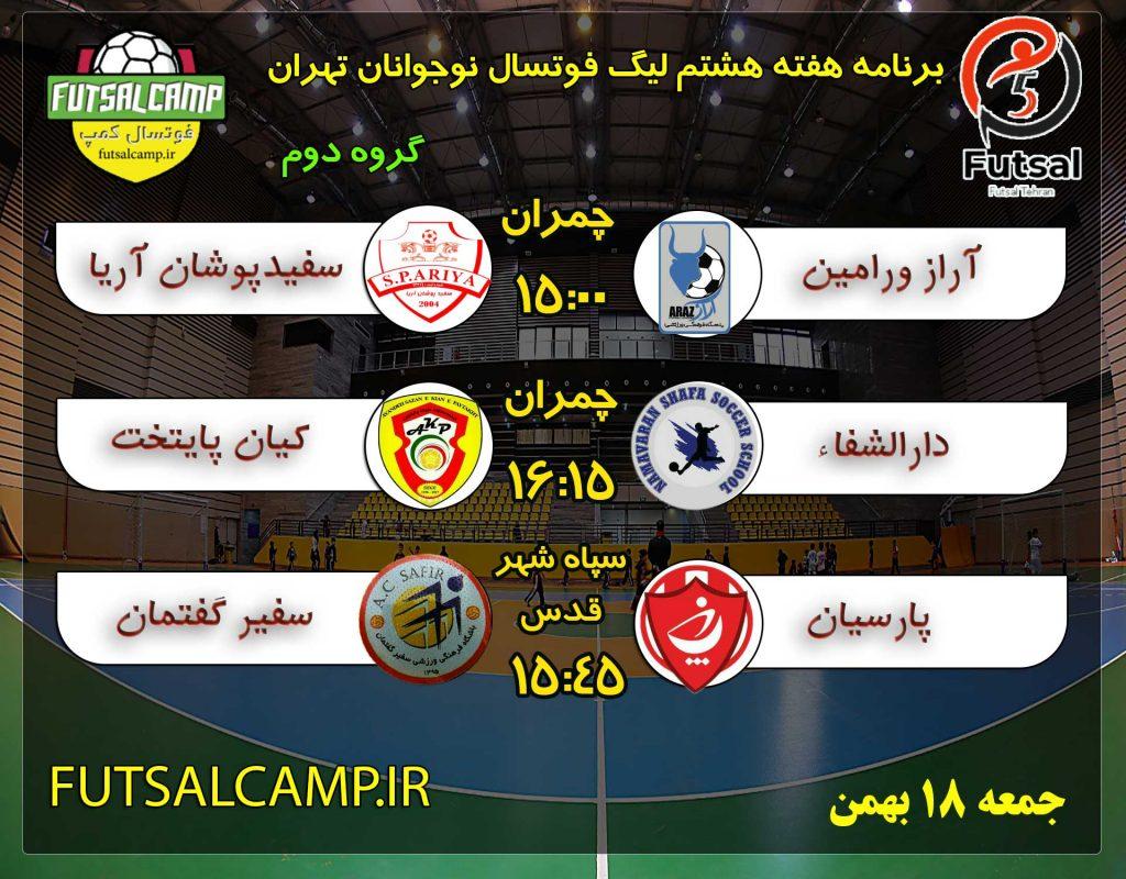 برنامه هفته هشتم گروه دوم لیگ فوتسال نوجوانان تهران