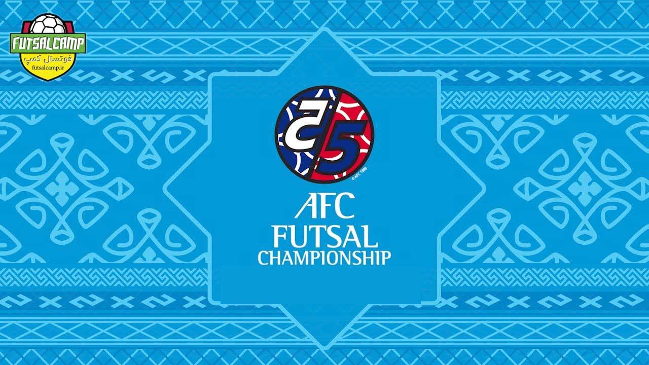 میزبانی مسابقات قهرمانی فوتسال آسیا