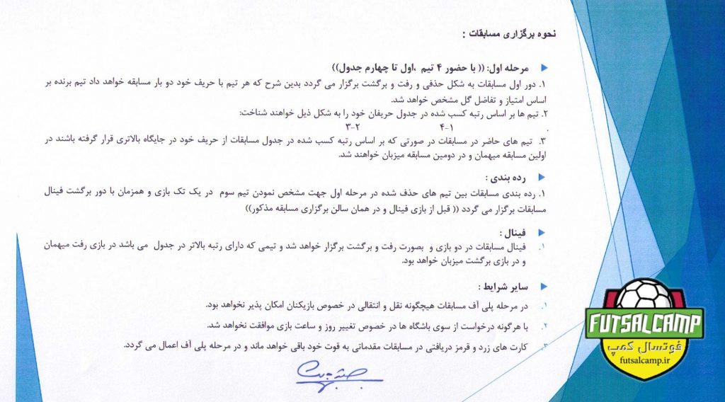 دستورالعمل برگزاری لیگ برتر فوتسال