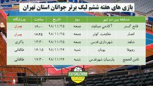 برنامه هفته ششم لیگ فوتسال جوانان تهران
