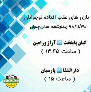 بازی ها معوقه هفته نهم لیگ فوتسال نوجوانان تهران