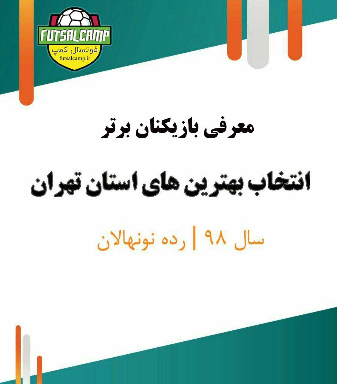 معرفی بازیکنان برتر سال 98 لیگ فوتسال نونهالان تهران