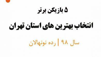 برترین بازیکنان سال 98 لیگ فوتسال نونهالان تهران