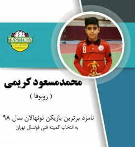 محمدمسعود کریمی